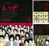 [まとめ買い] レッド 1969?1972(イブニングコミックス)