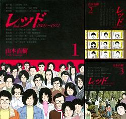 [まとめ買い] レッド 1969~1972(イブニングコミックス) 著者:  山本直樹