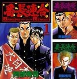 [まとめ買い] 番長連合(少年チャンピオン・コミックス)