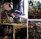 [まとめ買い] GROUNDLESS -隻眼の狙撃兵-(アクションコミックス)