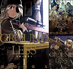 [まとめ買い] GROUNDLESS -隻眼の狙撃兵-(アクションコミックス) 著者:  影待蛍太