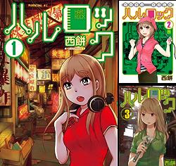 [まとめ買い] ハルロック(モーニングコミックス) 著者:  西餅