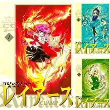 [まとめ買い] 魔法騎士レイアース(なかよしコミックス)