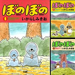 [まとめ買い] ぼのぼの(バンブーコミックス 4コマセレクション)
