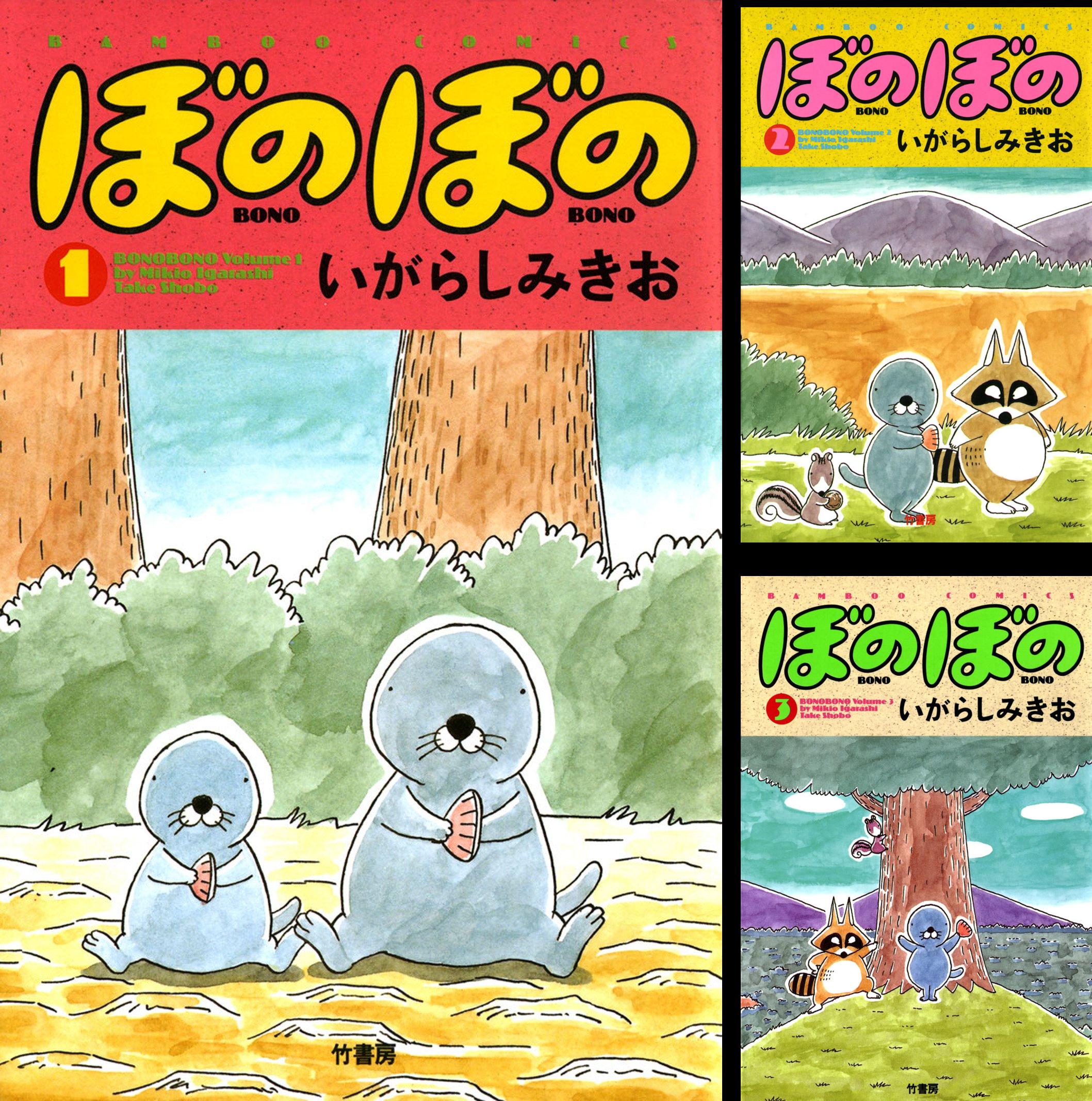 [まとめ買い] ぼのぼの(バンブーコミックス 4コマセレクション)[Kindle版]