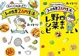 [まとめ買い] おひとりさまのあったか1ヶ月食費2万円生活(コミックエッセイ)