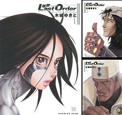 [まとめ買い] 銃夢Last Order NEW EDITION(イブニングコミックス) 著者:  木城ゆきと