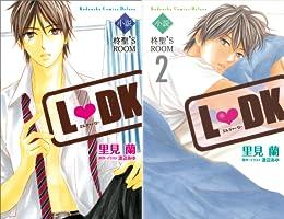 [まとめ買い] 小説L DK 柊聖'S ROOM