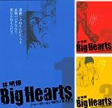[まとめ買い] Big Hearts(モーニングコミックス)