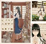 [まとめ買い] ビブリア古書堂の事件手帖(アフタヌーンコミックス)