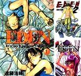 [まとめ買い] EDEN(アフタヌーンコミックス)