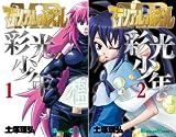 [まとめ買い] マテリアル・パズル〜彩光少年〜(デジタル版ガンガンコミックス)