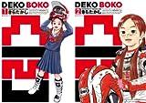 [まとめ買い] 凸凹 DEKOBOKO(イブニングコミックス)