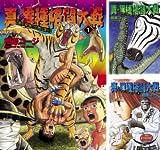 [まとめ買い] 真・異種格闘大戦(アクションコミックス)