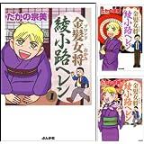 [まとめ買い] 金髪女将綾小路ヘレン(ぶんか社コミックス)