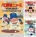 [まとめ買い] パロ野球ニュース(バンブーコミックス 4コマセレクション)