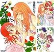 [まとめ買い] プアプアLIPS(バンブーコミックス 4コマセレクション)