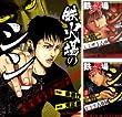 [まとめ買い] 鉄火場のシン(近代麻雀コミックス)