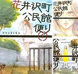 [まとめ買い] 花井沢町公民館便り(アフタヌーンコミックス)
