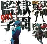 [まとめ買い] 監獄学園(ヤングマガジンコミックス)