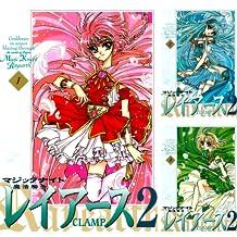 [まとめ買い] 魔法騎士レイアース2(なかよしコミックス)
