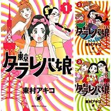 [まとめ買い] 東京タラレバ娘