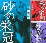 [まとめ買い] 砂の栄冠(ヤングマガジンコミックス)
