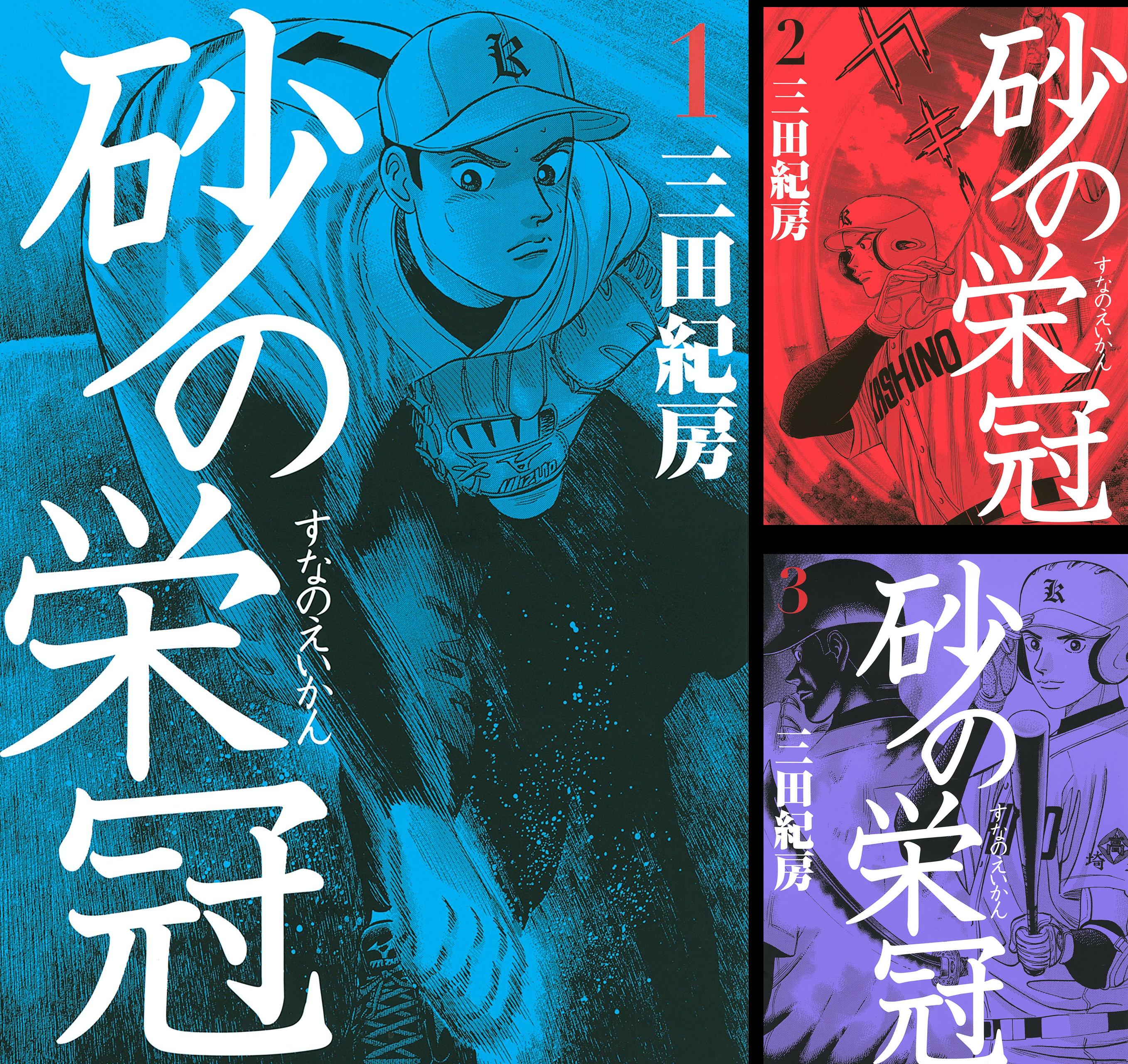 [まとめ買い] 砂の栄冠(ヤングマガジンコミックス) 【Kindle版】