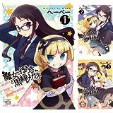 [まとめ買い] 魔女とほうきと黒縁メガネ(4コマKINGSぱれっとコミックス)