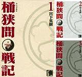 [まとめ買い] センゴク外伝 桶狭間戦記(ヤングマガジンコミックス)