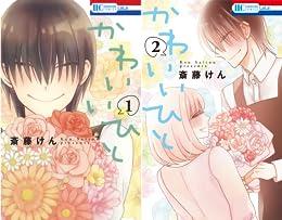 [まとめ買い] かわいいひと(花とゆめコミックス)