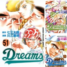 [まとめ買い] Dreams(週刊少年マガジンコミックス)(51-70)