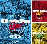 [まとめ買い] Odds GP!(アクションコミックス)