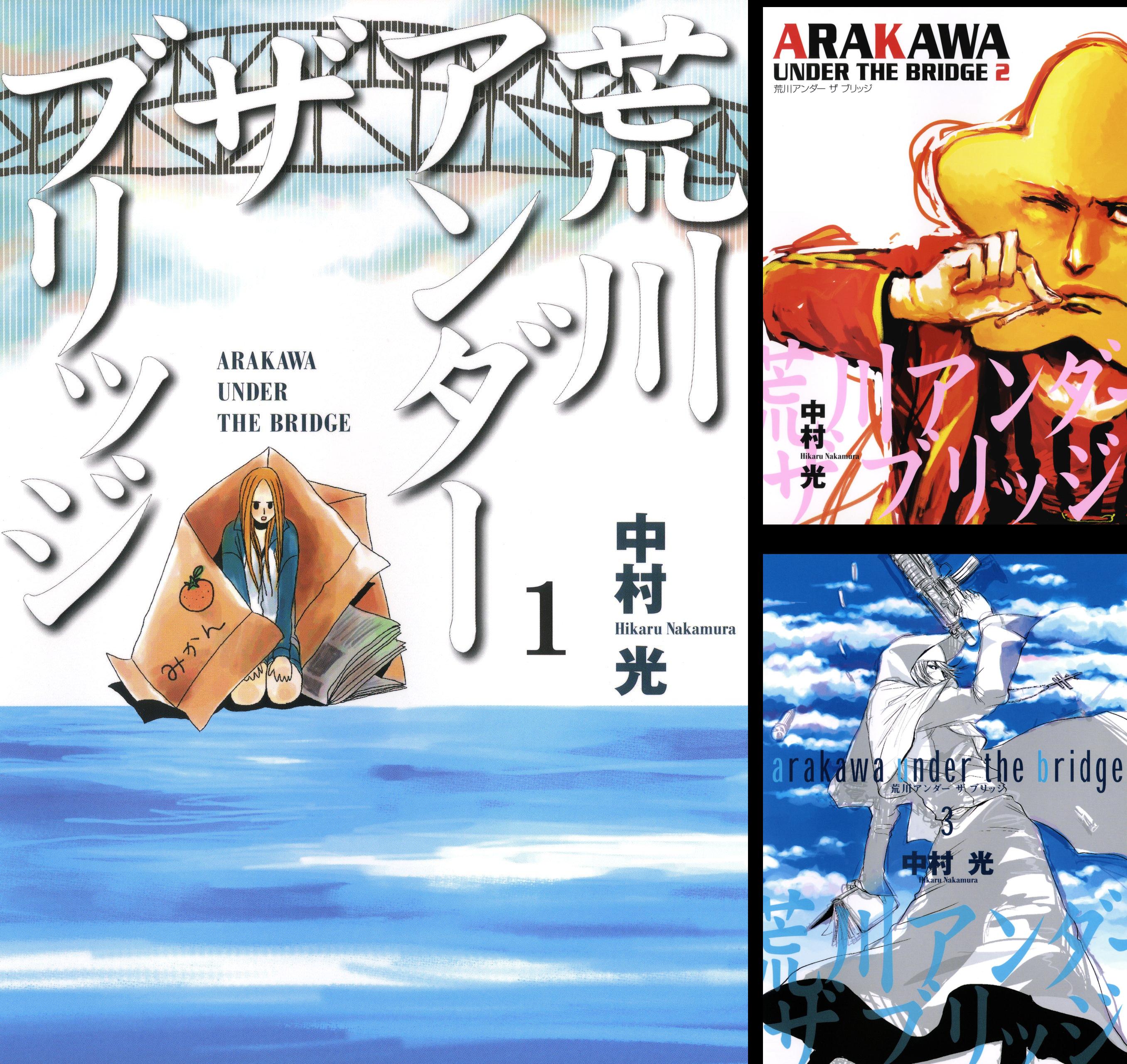 [まとめ買い] 荒川アンダー ザ ブリッジ(デジタル版ヤングガンガンコミックス)