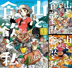 [まとめ買い] 山と食欲と私(バンチコミックス) 著者:  信濃川日出雄