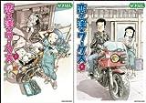 [まとめ買い] 恋ヶ窪ワークス(アース・スターコミックス)