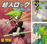 [まとめ買い] 超人ロック ラフラール(ヤングキングコミックス)