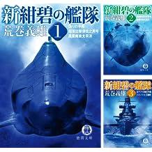 [まとめ買い] 新紺碧の艦隊