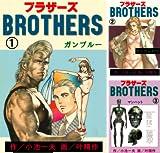 [まとめ買い] BROTHERS?ブラザーズ
