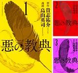 [まとめ買い] 悪の教典(アフタヌーンコミックス)