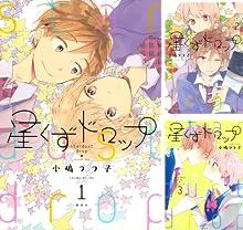 [まとめ買い] 星くずドロップ(ARIAコミックス)