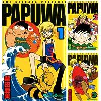 [まとめ買い] PAPUWA(デジタル版ガンガンコミックス)