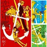 [まとめ買い] 恋と軍艦(なかよしコミックス)