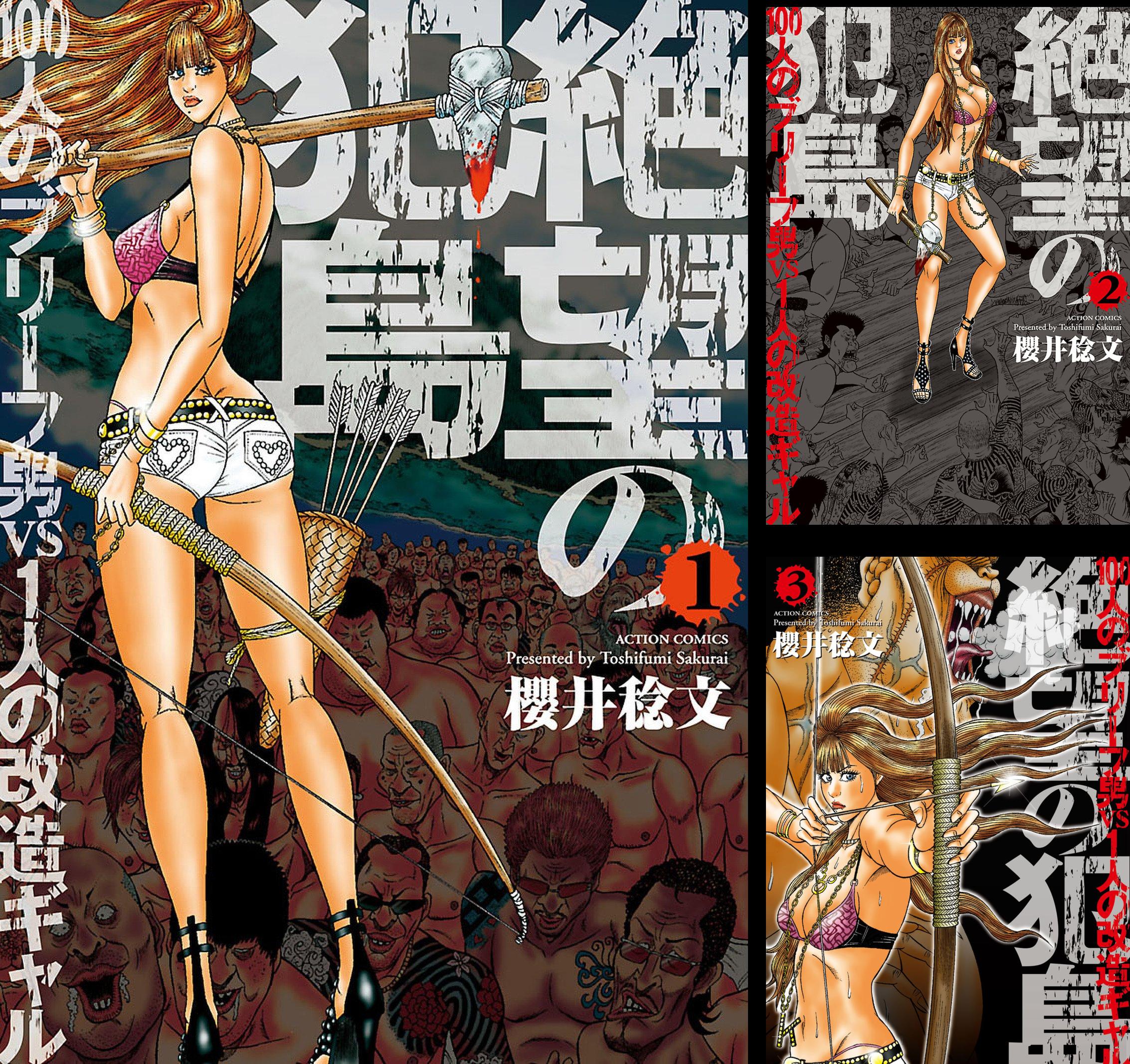 [まとめ買い] 絶望の犯島-100人のブリーフ男vs1人の改造ギャル(アクションコミックス)