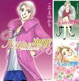 [まとめ買い] バラ色の聖戦(Kissコミックス)