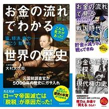 [まとめ買い] 大村大次郎 お金の流れで読むセット