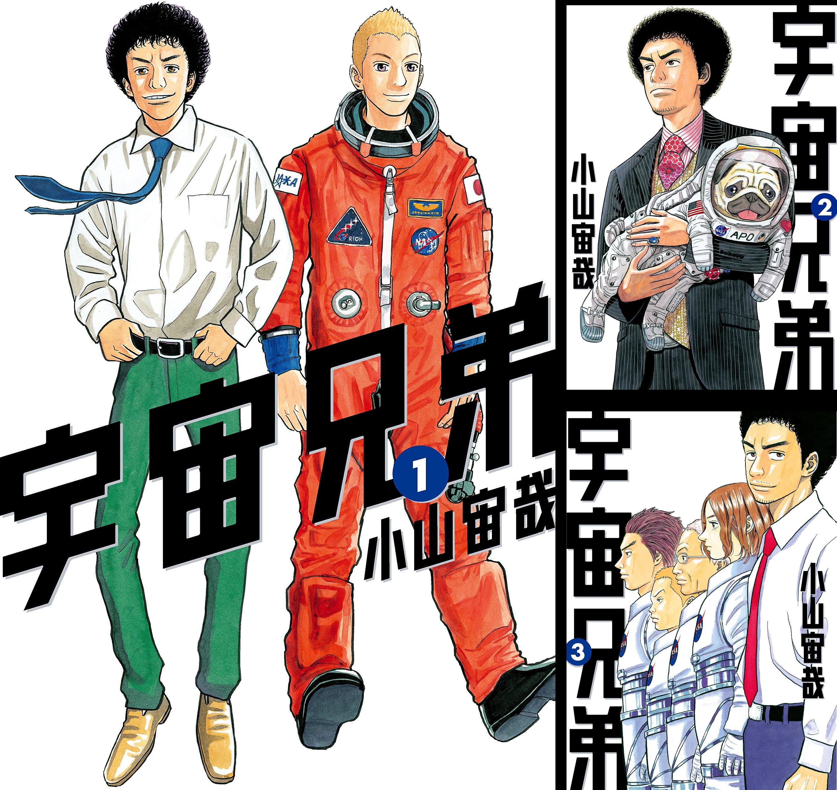 [まとめ買い] 宇宙兄弟(モーニングコミックス) 【Kindle版】