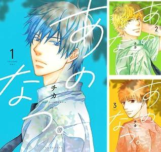 あのなつ。 (全5巻)(ARIAコミックス)