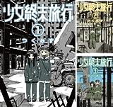 [まとめ買い] 少女終末旅行(バンチコミックス)