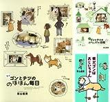 [まとめ買い] 柴犬ゴンとテツ(コミックエッセイ)